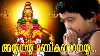 getlinkyoutube.com-അയ്യനയ്യ  മണികണ്ഠനയ്യ ...| അയ്യനയ്യൻ  | New Ayyappa Devotional Songs Malayalam 2015