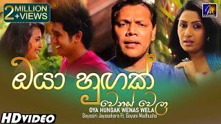 getlinkyoutube.com-Oya Hungak Wenas Wela - Dayasiri Jayasekara ft Gayani Madhusha - MEntertainments