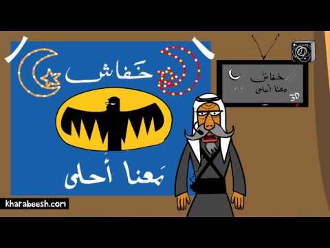 ma3na a7la خفاش معنا أحلى