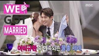 getlinkyoutube.com-[ENG SUB - We got Married4] 우리 결혼했어요 - Jonghyun♥seungyeon, kissing on the neck! 20150718