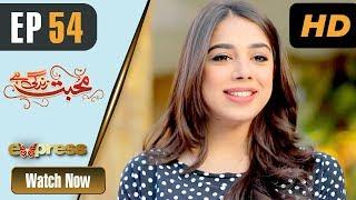 Pakistani Drama   Mohabbat Zindagi Hai - Episode 54   Express Entertainment Dramas   Madiha