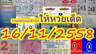 getlinkyoutube.com-รวมสุดยอดสำนัก ให้หวยเด็ด รวบรวมมาเยอะที่สุด งวดวันที่ 16/11/2558