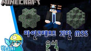 getlinkyoutube.com-[블루위키] 이끼낀 운석 괴담! 마인크래프트 괴담 MSS (Minecraft Strange Story)