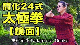 getlinkyoutube.com-簡化24式太極拳【鏡面】24form Taiji-Quan GENKO Nakamura