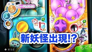 getlinkyoutube.com-新妖怪出現!?WiiU【妖怪ウォッチダンス】ノーマルコインでガチャ5連チャン!!  Yo-kai Watch