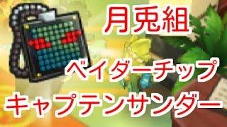 getlinkyoutube.com-【月兎組】QRコード キャプテンサンダー極玉 ベイダーチップ