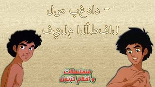 getlinkyoutube.com-Thief of Bagdad - Kids movie | لص بغداد - فيلم الأطفال