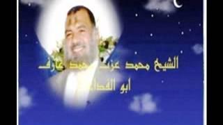getlinkyoutube.com-علاج الضغط للشيخ أبو الفداء محمد عزت عارف