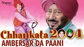 getlinkyoutube.com-Chankata 2004 Ambarsar Da Pani | Jaswinder Bhalla | Superhit Punjabi Comedy Videos | Nupur Audio