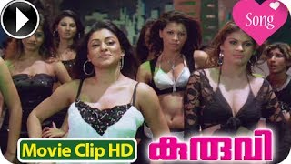 Kuruvi | Malayalam Movie 2013 | Song | Dandana Darna [HD]