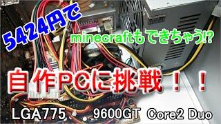 getlinkyoutube.com-5424円で実用的な自作PCに挑戦!!minecraftも快適?【ジャンクPC】 【ゆっくり解説】