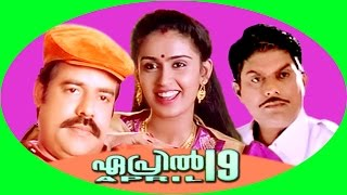 Malayalam Hit Full Movie | April 19 | Balachandra Menon & Nandhini
