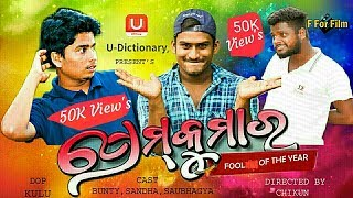 Prem Kumar | Ft. Funny Anugulia , Mr Gulua | F For Film | 2018