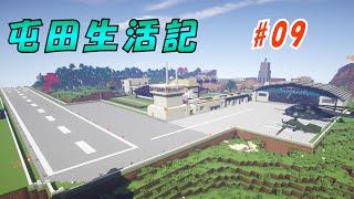 getlinkyoutube.com-【Minecraft】マイクラ屯田生活記 #09【ゆっくり実況】