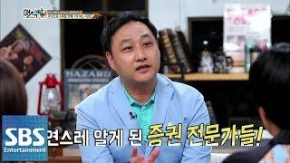 getlinkyoutube.com-김수용, 주식 비법 공개? @매직아이 (magic eye)8회 140826