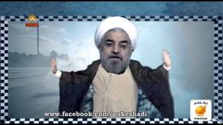ترانه طنز شيخ ترور روحاني -funny music rouhani is a terrorist