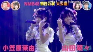 【HD】スター姫さがし太郎 #18(2/2) NMB48初公演『誰かのために』初日公演