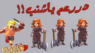 clash of clans Valkyrie (Level 4): !!درعم_ياشنب #43 بـ ام فأس بعد التحديث#