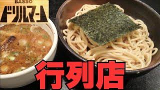 getlinkyoutube.com-【食べログ1位】池袋で一番美味しいつけ麺!げろうま!【BASSOドリルマン】