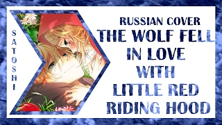 【Satoshi】- The Wolf Fell in Love with Little Red Riding Hood(RUS)