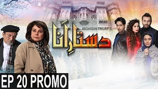 Dastaar E Anaa | Episode# 20 Promo | Full HD | TV One