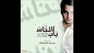 getlinkyoutube.com-محمد العبدالله - باب الناس 2012