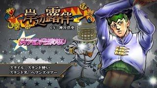 getlinkyoutube.com-JoJo's Bizarre Adventure: Eyes of Heaven Presents...Ascension to Battle Starring Rohan Kishibe