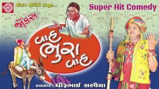 Dhirubhai Sarvaiya 2017 ||Vah Bhura Vah ||Superhit Gujarati Comedy