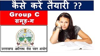 EASY TIPS to crack GROUP C(समूह ग ) exam