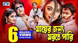 getlinkyoutube.com-Mayer Jonno Morte Pari   Full HD Bangla Movie   Maruf   Shahara   Resi