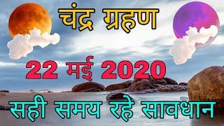Chandra Grahan 2019   चंद्र ग्रहण 2019  जानें कितने बजे होगा शुरू और कब लगेगा सूतक    Chandra Grahan