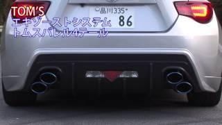 getlinkyoutube.com-XaCAR 86&BRZ Vol.2 マフラー特集Part2