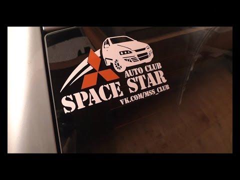Стикер сообщества MITSUBISHI SPACE STAR (АКТИВНАЯ ГРУППА). Клеим.