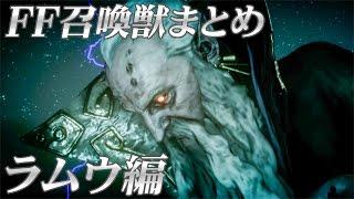 getlinkyoutube.com-【FF15】召喚獣まとめ「ラムウ」編 ~『FF』進化の軌跡~