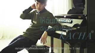 คชา - ให้ฉันทนเหงา ดีกว่าเขาไม่รักเธอ [Official Lyric Video]