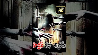 Horror Katha Chitram Latest Telugu Full Movie - Karan Kundra, Nandini Vaid - Ayush Raina