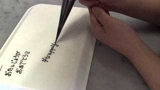getlinkyoutube.com-チョコペンのかわいい書き方