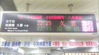 getlinkyoutube.com-スクロールが速すぎる駅の電光掲示板(東京メトロ)