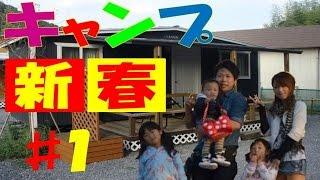 getlinkyoutube.com-【ファミリーキャンプ】トレーラーハウスでバーベキュー ♯1 長瀞ウオーターパーク