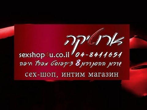חנות סקס בחיפה - ארוטיקה שופ