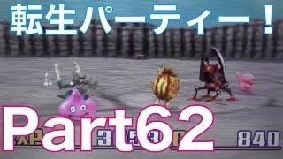 ドラゴンクエストモンスターズ2 3DS イルとルカの不思議なふしぎな鍵を実況プレイ!part62 転生パーティーが強すぎて無双状態に!