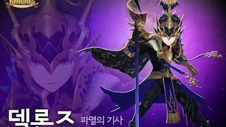 getlinkyoutube.com-Seven Knights (kr server) Delonse awaken (first 7k awakened).