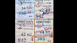 getlinkyoutube.com-เลขเด็ด 1/10/58 เทพปากน้ำ หวย งวดวันที่ 1 ตุลาคม 2558