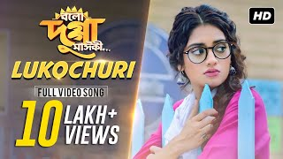 Lukochuri (লুকোচুরি ) | Nakash Aziz | BDMK | Ankush | Nusrat | Arindom | SVF