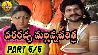 getlinkyoutube.com-Part 6/6 ॥ Vararacha Mallanna Charitra॥ Komuravelli Mallanna Charitra ॥ Komuravelli Mallanna Songs