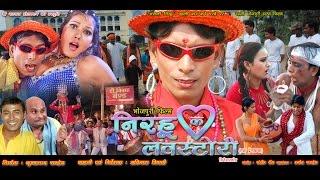 getlinkyoutube.com-निरहू की लव स्टोरी - Superhit Bhojpuri Movie I Nirhu Ki Love Stroy - Bhojpuri Film I Full Movie