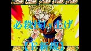 【F新規】ドッカンバトル実況 [Part83] ~お蔵?必殺技Lv上げ+1ガシャ~