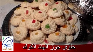 getlinkyoutube.com-حلوى جوز الهند الكوك بالفواكه المعسلة الشيف نادية | gateau noix de coco fruits confits