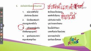 สอนศาสตร์ : ม.ปลาย : ภาษาไทย : ข้อสังเกตบางประการของภาษาไทย : 02