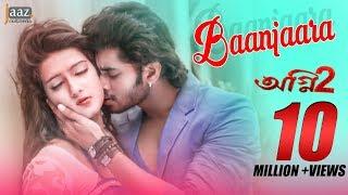 getlinkyoutube.com-BAANJAARA | Mahiya Mahi | Om | Akassh | Mohammed Irfan | Agnee 2 Bengali Film 2015